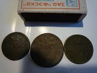 Отдается в дар 3 шт, копейки, 1843,1853,1866