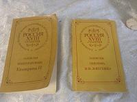 Отдается в дар Книги. Россия 18 столетия