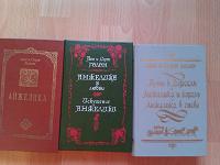 Отдается в дар Книги серии про Анжелику