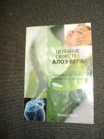 Отдается в дар книжка про алоэ вера