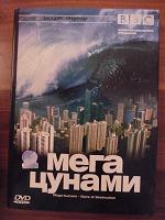 Отдается в дар Диск с фильмом «МЕГА-ЦУНАМИ»