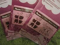 Отдается в дар 3 подарочные карты Ашана по 500р.