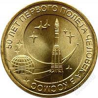 Отдается в дар Монетка серии ГВС