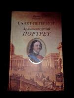 Отдается в дар Книги о Санкт-Петербурге.