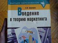 Отдается в дар Учебник «Введение в теорию маркетинга»