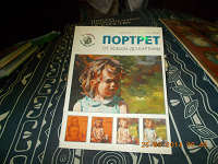 Отдается в дар книги для художников№2