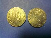 Отдается в дар 10 рублей Курск