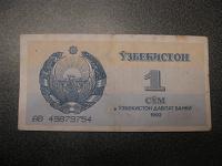 Отдается в дар 1 сум Узбекистана