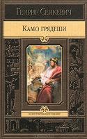 Отдается в дар Книга. Г. Сенкевич. «Камо грядеши» (ч/б илл.)