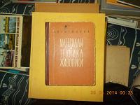 Отдается в дар книги для художников №5