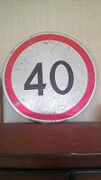 Отдается в дар Знак «ограничение скорости»