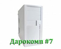 Отдается в дар Дарокомп #7. Компьютер из комплектующих сообщников Дару~Дара.