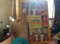 Отдается в дар Книга про здоровье детей