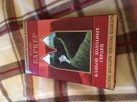 Отдается в дар Книга Клайв Баркер «Каньон холодных сердец»