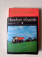 Отдается в дар Книга «Минская область»