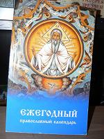 Отдается в дар Ежегодный Православный календарь