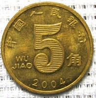 Отдается в дар 5 юань