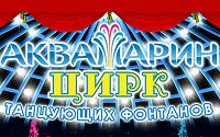 Отдается в дар Билеты в цирк и театр «Аквамарин» со скидкой до 100 %!