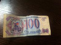 Отдается в дар 100 рублей 1993 г.