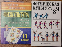 Отдается в дар Учебная литература: 8, 9, 11 классы