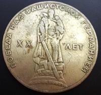 Отдается в дар 1 рубль 1965 года «Победа над фашистской Германией XX лет»