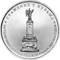 Отдается в дар 5 рублей Сражение у Кульма