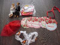 Отдается в дар Свадебное