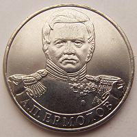 Отдается в дар 2 рубля Ермолов А.П.