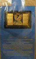 Отдается в дар календарь в коллекцию, год дракона 2012