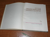 Отдается в дар Краткая энциклопедия домашнего хозяйства.