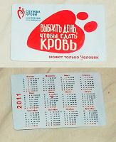 Отдается в дар Календарик «Служба крови», 2011 г. (коллекционерам)