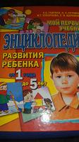 Отдается в дар Энциклопедия развития ребёнка