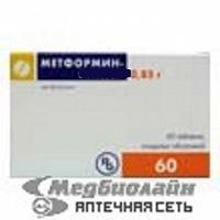 Отдается в дар Метформин — Тева 850 мг № 60 таб