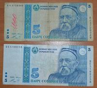 Отдается в дар Банкноты Таджикистан — 5 сомони