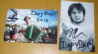 Отдается в дар 10 фотографий с автографами Максима и Антона Каракуловых