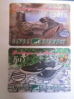 Отдается в дар 2 календарика 2013 белвест