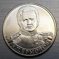 Отдается в дар 2 рубля Полководец отечественная война 1812