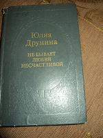 Отдается в дар Стихи Юлия Друнина
