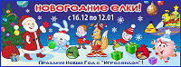 Отдается в дар Срочно!!! 3 пригласительных на Новогодний праздник!