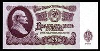 Отдается в дар Деньги СССР