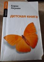 Отдается в дар Книги Б.Акунина.