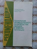 Отдается в дар Небольшая книжечка рекомендации «Технология промышленного производства овощей в зимних теплицах»