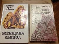 Отдается в дар Книги романы