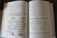 Отдается в дар математика 1 класс