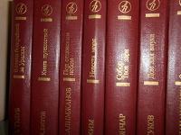 Отдается в дар Книги «Библиотеки дружбы народов»