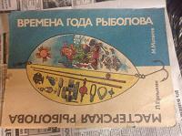 """Отдается в дар Книжка """" времена года рыболова / мастерская рыболова"""""""