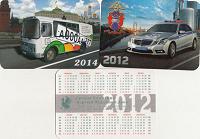 Отдается в дар календарики машины
