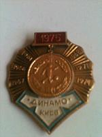 Отдается в дар Значок в коллекцию Динамо Киев 1975год