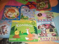 Отдается в дар Немного книжек малышам