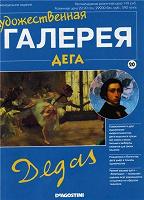 Отдается в дар Журнал и репродукция картины Дега «Репетиция»